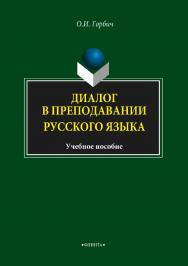 Диалог в преподавании русского языка ISBN 978-5-9765-1662-5