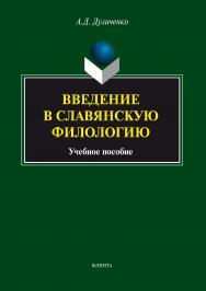 Введение в славянскую филологию ISBN 978-5-9765-1667-0