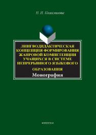 Лингводидактическая концепция формирования жанровой компетенции учащихся в системе непрерывного языкового образования . - 3-е изд., испр. и доп. ISBN 978-5-9765-1670-0