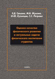 Оценка качества физического развития и актуальные задачи физического воспитания студентов.  Монография ISBN 978-5-9765-1687-8