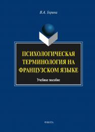 Психологическая терминология на французском языке: ISBN 978-5-9765-1689-2