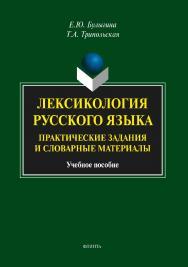 Лексикология русского языка: практические задания и словарные материалы: Учебное пособие ISBN 978-5-9765-1690-8