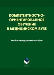 Компетентностно-ориентированное обучение в медицинском вузе ISBN 978-5-9765-1698-4