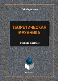 Теоретическая механика    - 2-е изд., стер. ISBN 978-5-9765-1704-2