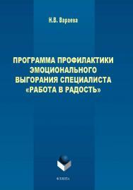 Программа профилактики эмоционального выгорания специалистов «Работа в радость». — 2-е изд., стер. ISBN 978-5-9765-1708-0