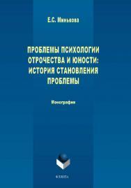 Проблемы психологии отрочества и юности: история становления проблемы : монография. — 3-е изд., стер. ISBN 978-5-9765-1724-0