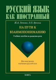 На пути к взаимопониманию  по развитию речи. — 3-е изд., стер. ISBN 978-5-9765-1728-8