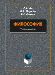 Философия: ISBN 978-5-9765-1745-5