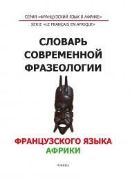 Словарь современной фразеологии французского языка Африки ISBN 978-5-9765-1758-5