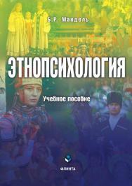 Этнопсихология.  Учебное пособие ISBN 978-5-9765-1762-2