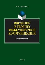 Введение в теорию межкультурной коммуникации.  Учебное пособие ISBN 978-5-9765-1777-6