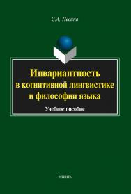 Инвариантность в когнитивной лингвистике и философии языка ISBN 978-5-9765-1786-8