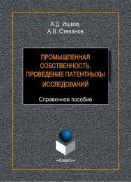 Промышленная собственность. Проведение патентных исследований: справ. пособие. — 3-е изд., стер. ISBN 978-5-9765-1793-6