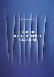 Введение в философию желания. Критический анализ опыта концептуализации феномена желания ISBN 978-5-9765-1798-1