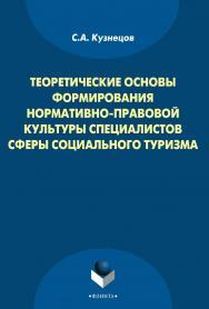 Теоретические основы формирования нормативно-правовой культуры специалистов сферы социального туризма [Электронный ресурс] : монография — 3-е изд., стер. ISBN 978-5-9765-1801-8