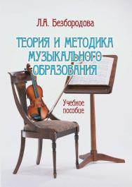 Теория и методика музыкального образования:.  Учебное пособие ISBN 978-5-9765-1802-5