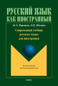 Современный учебник русского языка для иностранцев.  Учебник ISBN 978-5-9765-1811-7