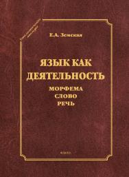 Язык как деятельность  . — 3-е изд., стер. (Стилистическое наследие.) ISBN 978-5-9765-1815-5