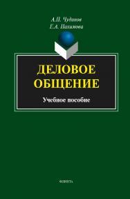 Деловое общение [ Электронный ресурс]: . — 3-е изд., стер..  Учебное пособие ISBN 978-5-9765-1824-7