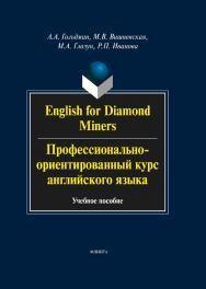 English for Diamond Miners. Профессионально-ориентированный курс английского языка.  Учебное пособие ISBN 978-5-9765-1833-9
