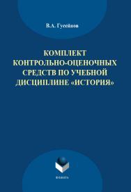 Комплект контрольно-оценочных средств по учебной дисциплине «История» ISBN 978-5-9765-1840-7