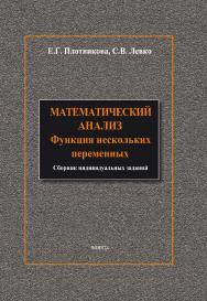 Математический анализ: Функции нескольких переменных ISBN 978-5-9765-1841-4