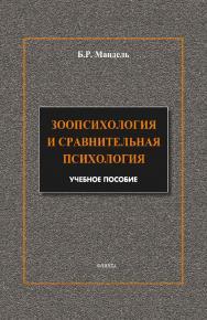 Зоопсихология и сравнительная психология. Модульный курс в соответствии с ФГОС ISBN 978-5-9765-1842-1