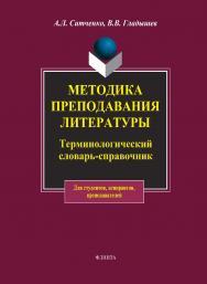 Методика преподавания литературы : терминологич. словарь-справочник ISBN 978-5-9765-1843-8