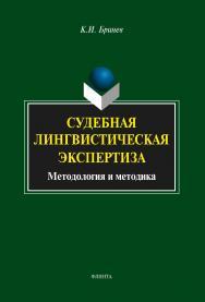 Судебная лингвистическая экспертиза   : методология и методика  — 4-е изд., стер..  Монография ISBN 978-5-9765-1855-1
