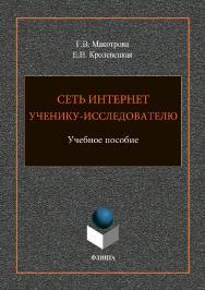 Сеть Интернет ученику-исследователю.  Учебное пособие ISBN 978-5-9765-1860-5