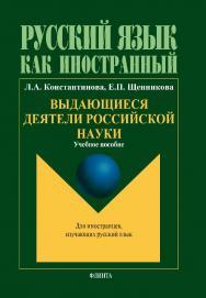 Выдающиеся деятели российской науки  по чтению для иностранных учащихся ISBN 978-5-9765-1864-3