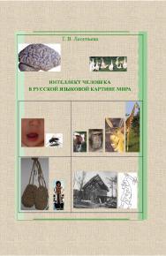 Интеллект человека в русской языковой картине мира.  Монография ISBN 978-5-9765-1867-4