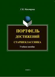 Портфель достижений старшеклассника ISBN 978-5-9765-1868-1