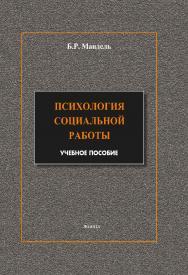 Психология социальной работы. Модульный курс в соответствии с ФГОС ISBN 978-5-9765-1870-4