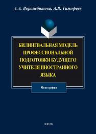 Билингвальная модель профессиональной подготовки будущего учителя иностранного языка.  Монография ISBN 978-5-9765-1875-9