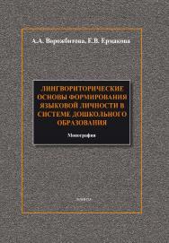 Лингвориторические основы формирования языковой личности в системе дошкольного образования.  Монография ISBN 978-5-9765-1878-0