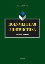 Документная лингвистика. Учебное пособие ISBN 978-5-9765-1885-8