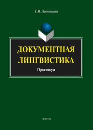 Документная лингвистика. Практикум ISBN 978-5-9765-1886-5