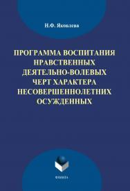 Программа воспитания нравственных деятельно-волевых черт характера несовершеннолетних осужденных ISBN 978-5-9765-1889-6