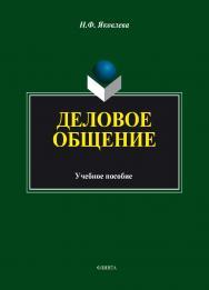 Деловое общение.  Учебное пособие ISBN 978-5-9765-1898-8