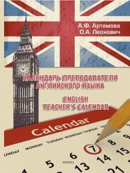 Календарь преподавателя английского языка. English Teacher's Calendar [Электронный ресурс] — 3-е изд., стер. ISBN 978-5-9765-1900-8
