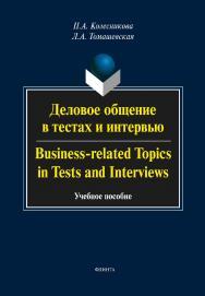 Деловое общение в тестах и интервью. Business-related topics in tests and interviews.  Учебное пособие ISBN 978-5-9765-1908-4