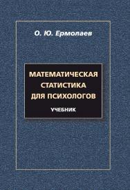 Математическая статистика для психологов.  Учебник ISBN 978-5-9765-1917-6