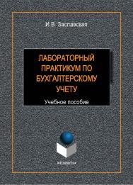 Лабораторный практикум по бухгалтерскому учету: ISBN 978-5-9765-1920-6