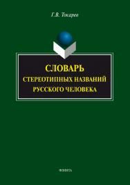 Словарь стереотипных названий русского человека ISBN 978-5-9765-1928-2