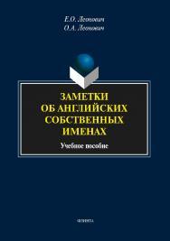 Заметки об английских собственных именах   . — 3-е изд., стер. ISBN 978-5-9765-1929-9