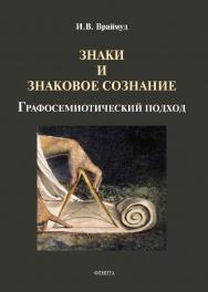Знаки и знаковое сознание: графосемиотический подход. —3 -е изд., стер. ISBN 978-5-9765-1931-2