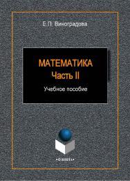 Математика. Ч. II: ISBN 978-5-9765-1937-4