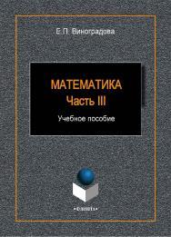 Математика. Ч. III: ISBN 978-5-9765-1939-8