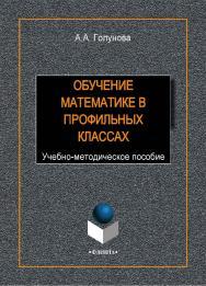Обучение математике в профильных классах ISBN 978-5-9765-1940-4